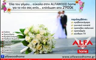 Επίπλωση για το νέο σας σπίτι απο 2900€!