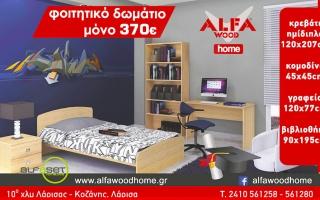 Προσφορά Φοιτητικό Δωμάτιο μόνο 370€
