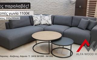 Καναπές γωνία μόνο 1100€  - Νέες Παραλαβές