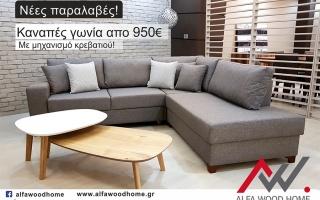 Καναπές γωνία απο 950€ - Νέες Παραλαβές