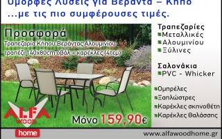 Τραπεζαρία Κήπου Βεράντας Αλουμινίου μόνο 159.90€ (σετ)