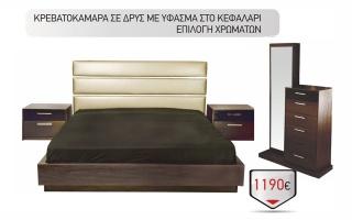 Κρεβατοκάμαρα σε δρύινο ξύλο προσφορά 1190€