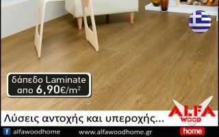 Δάπεδο Laminate προσφορά απο 6,90€
