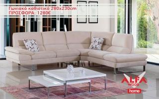 Γωνιακό καθιστικό 280x230cm 1280€