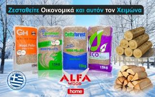 Zεσταθείτε Οικονομικά, Ελληνικά και Οικολογικά και αυτόν τον Χειμώνα