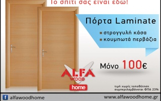 Πόρτα Laminate προσφορά 100€